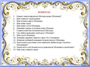 ВОПРОСЫ Каким словом определил Штольц жизнь Обломова? Имя главного героя рома