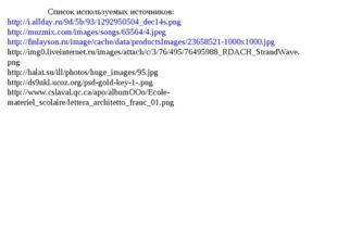 Список используемых источников: http://i.allday.ru/9d/5b/93/1292950504_dec14