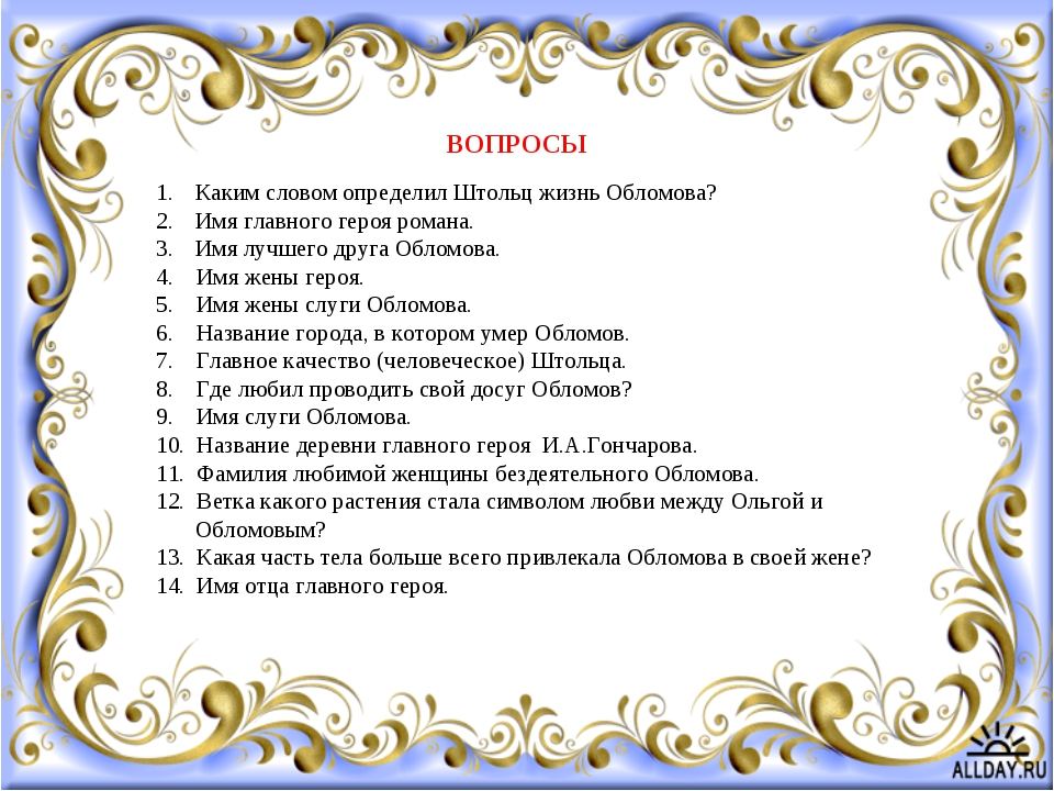 ВОПРОСЫ Каким словом определил Штольц жизнь Обломова? Имя главного героя рома...
