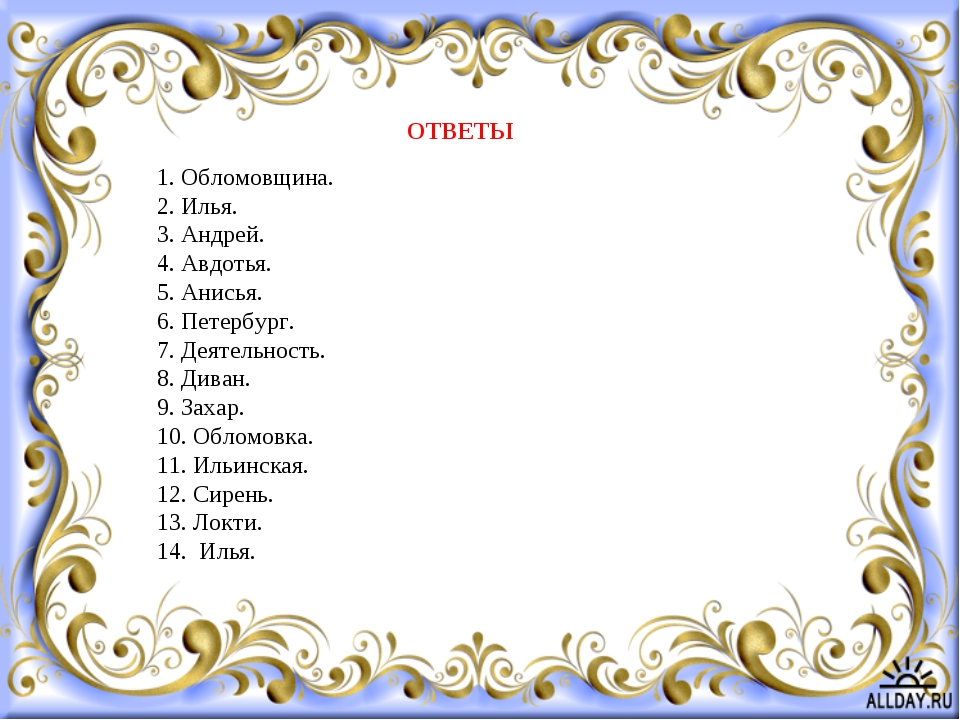 ОТВЕТЫ 1. Обломовщина. 2. Илья. 3. Андрей. 4. Авдотья. 5. Анисья. 6. Петербур...