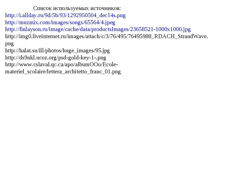 Список используемых источников: http://i.allday.ru/9d/5b/93/1292950504_dec14...