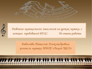 Развитие музыкального мышления на уроках музыки, с позиции требований ФГОС. И