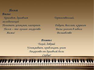 Песня Вальс Красивая, душевная Торжественный, мелодический Поможет, успокои