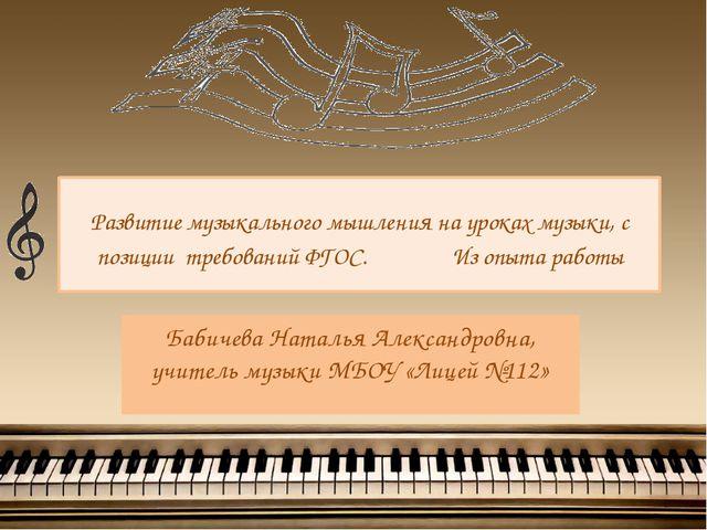 Развитие музыкального мышления на уроках музыки, с позиции требований ФГОС. И...