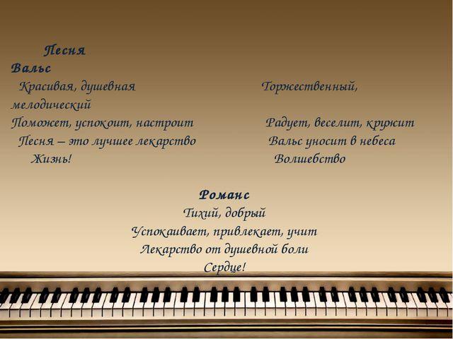 Песня Вальс Красивая, душевная Торжественный, мелодический Поможет, успокои...