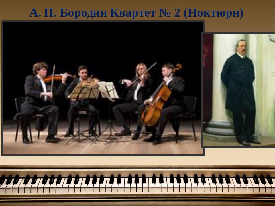 А. П. Бородин Квартет № 2 (Ноктюрн)