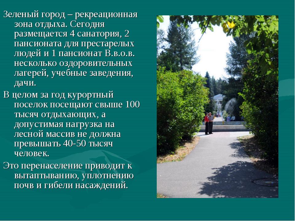 Зеленый город – рекреационная зона отдыха. Сегодня размещается 4 санатория, 2...