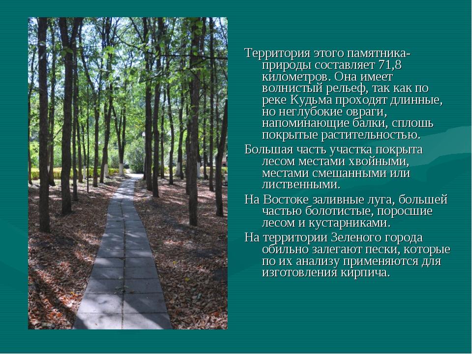 Территория этого памятника-природы составляет 71,8 километров. Она имеет волн...