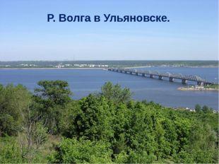 Р. Волга в Ульяновске.