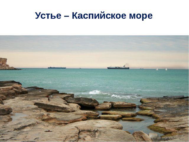Устье – Каспийское море