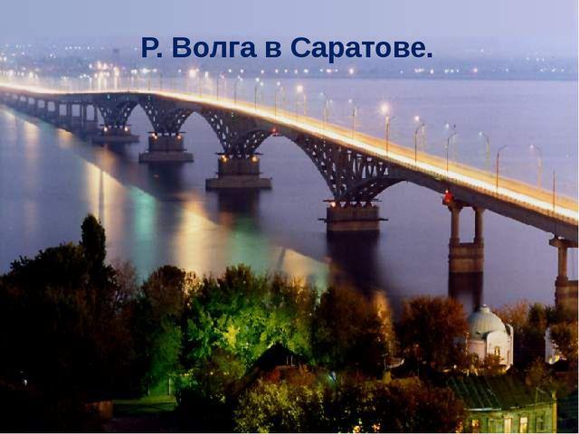 Р. Волга в Саратове.