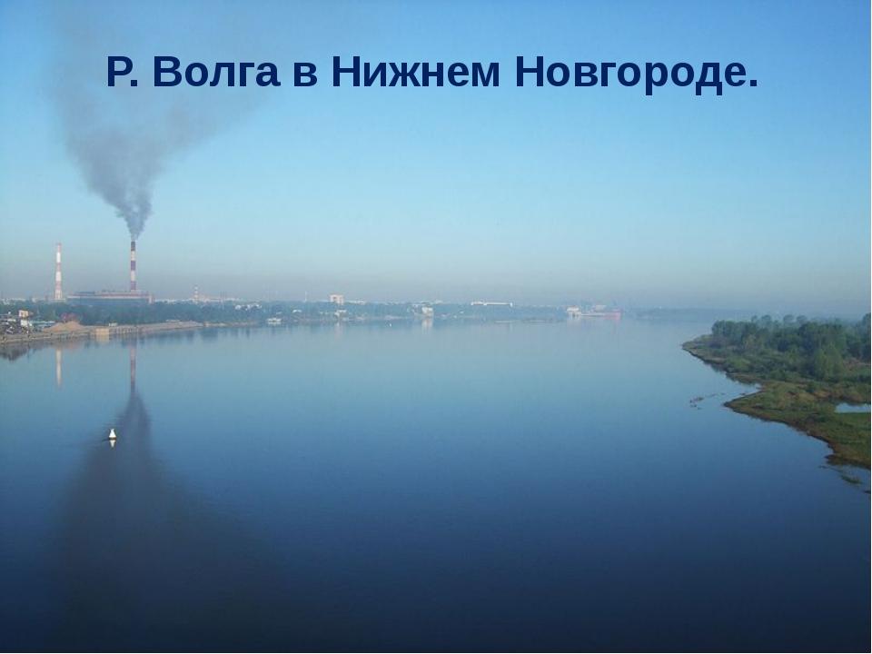 Р. Волга в Нижнем Новгороде.