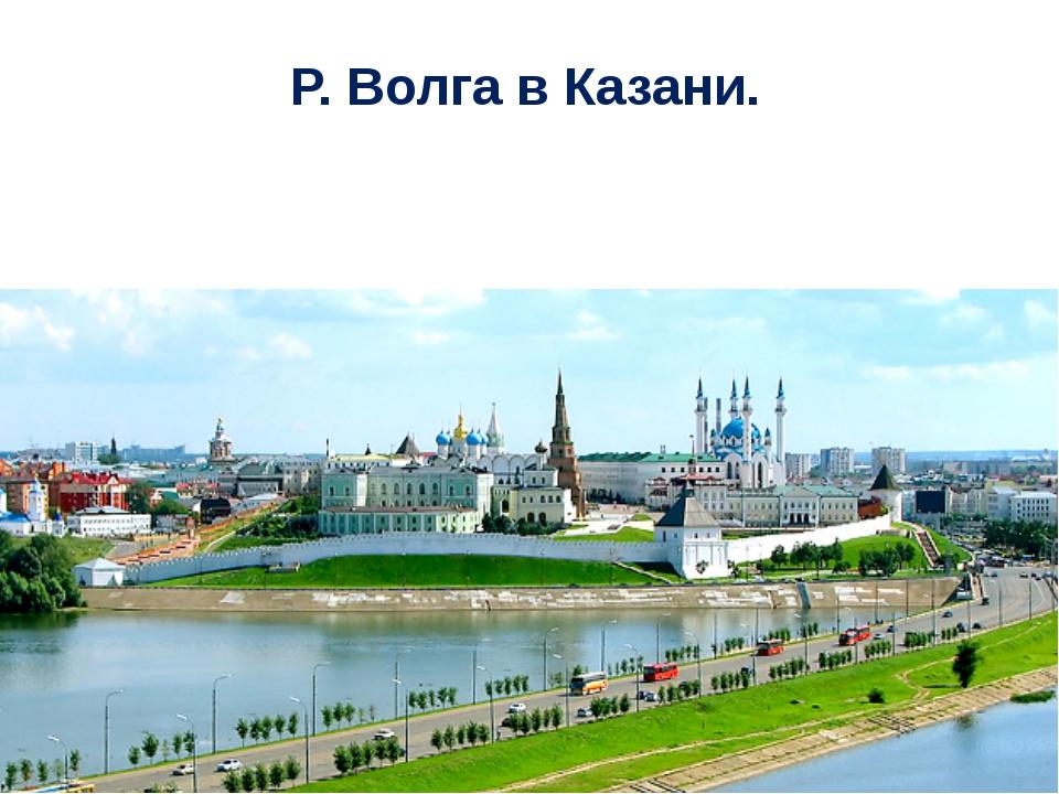 Р. Волга в Казани.