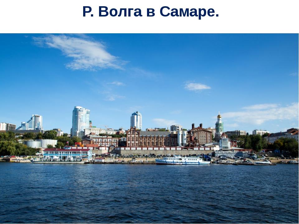 Р. Волга в Самаре.