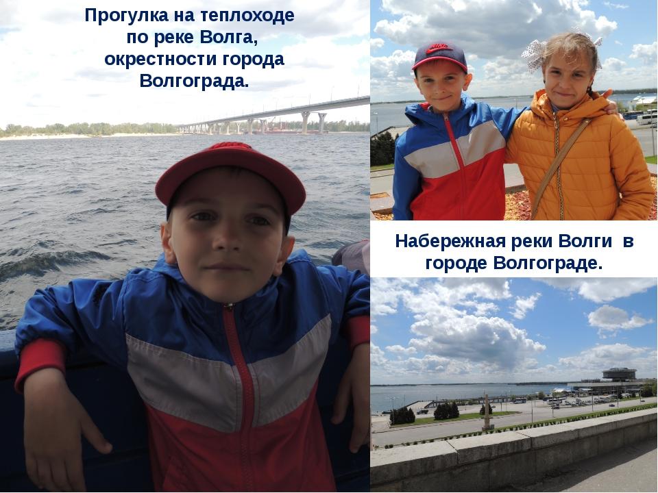 Прогулка на теплоходе по реке Волга, окрестности города Волгограда. Набережна...