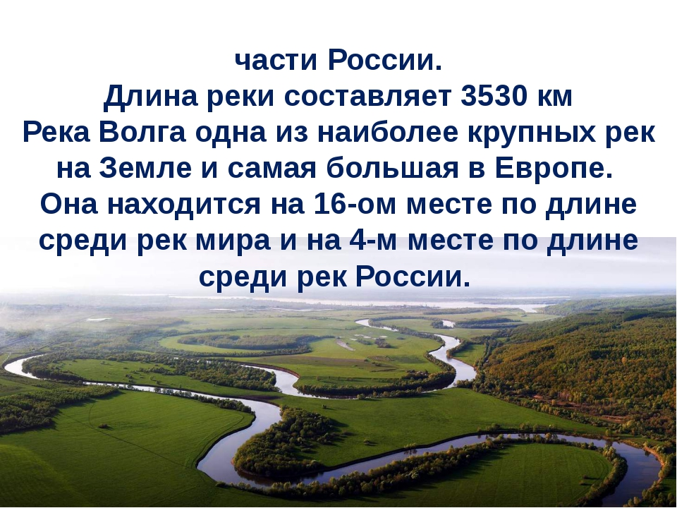 Во́лга— река вЕвропейской частиРоссии. Длина реки составляет 3530 км Река...