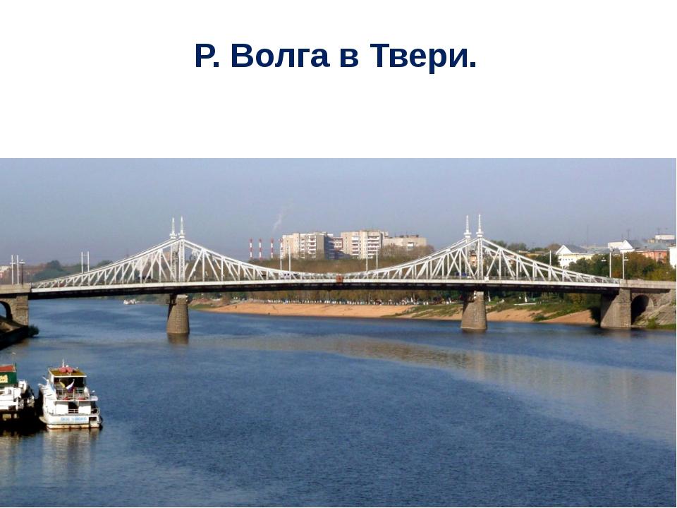 Р. Волга в Твери.