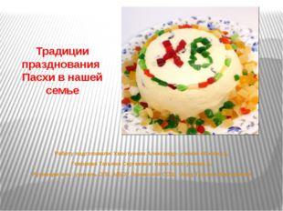Традиции празднования Пасхи в нашей семье Работу подготовили: Хвостунков Алек