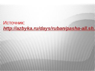 Источник: http://azbyka.ru/days/ruban/pasha-all.sh...