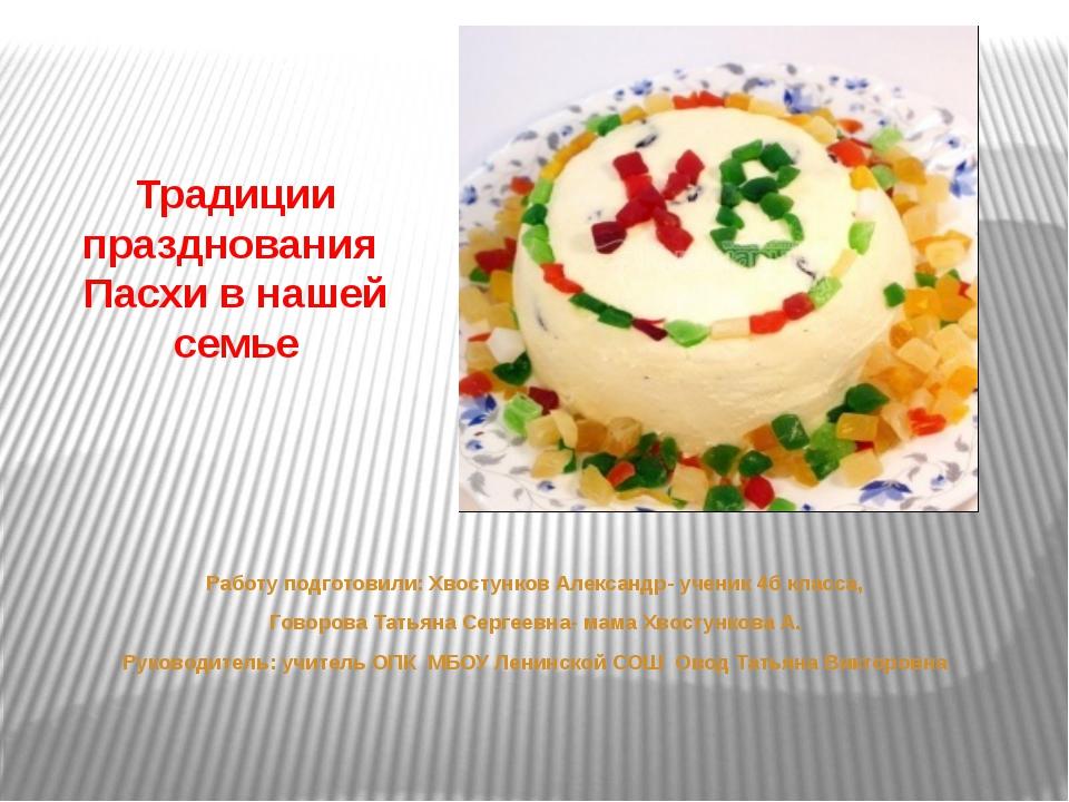 Традиции празднования Пасхи в нашей семье Работу подготовили: Хвостунков Алек...