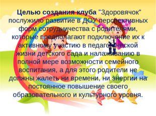 """Целью создания клуба """"Здоровячок"""" послужило развитие в ДОУ перспективных фор"""