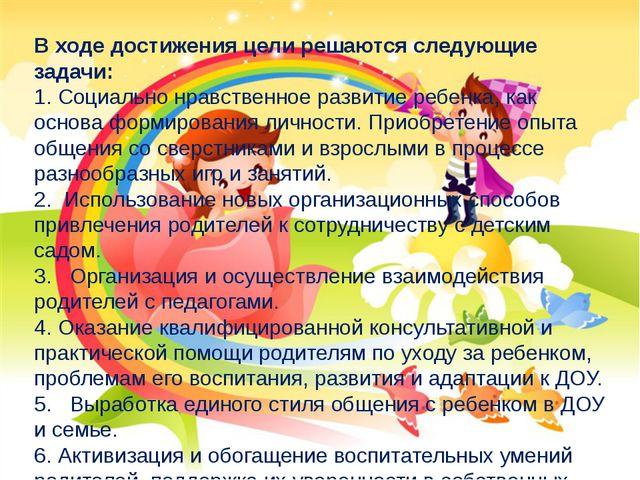 В ходе достижения цели решаются следующие задачи: 1. Социально нравственное р...