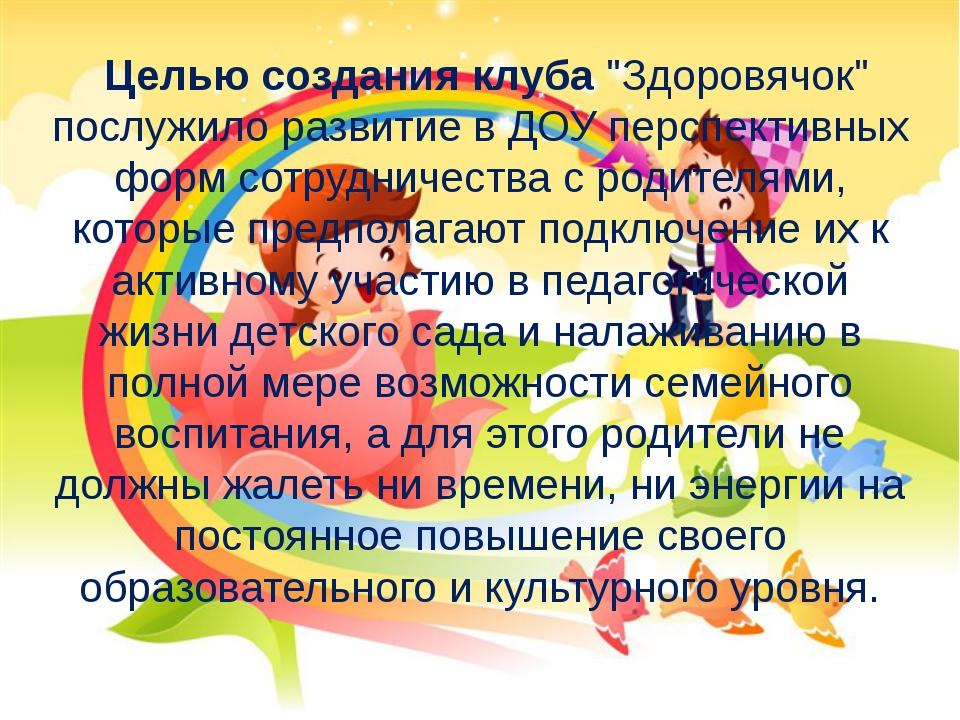 """Целью создания клуба """"Здоровячок"""" послужило развитие в ДОУ перспективных фор..."""