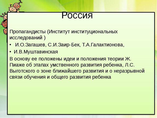Россия Пропагандисты (Институтинституциональных исследований) И.О.Загашев,...