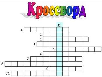 http://oktabrata.narod.ru/ped/images/krosvord2.jpg