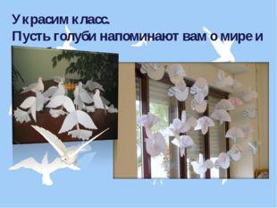Украсим класс. Пусть голуби напоминают вам о мире и дружбе.