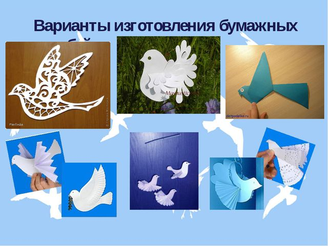 Варианты изготовления бумажных голубей.