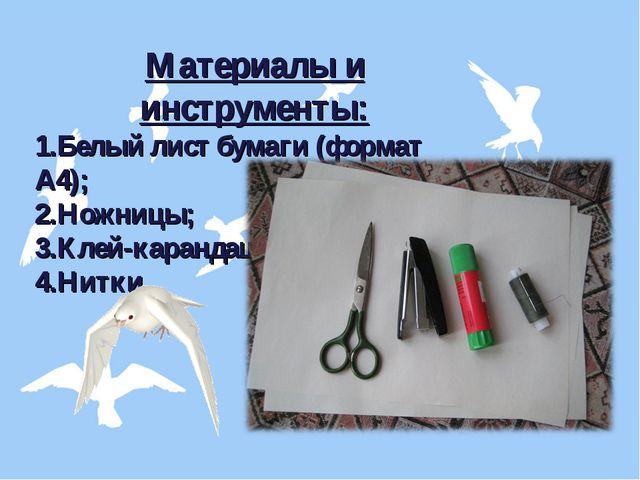 Материалы и инструменты: Белый лист бумаги (формат А4); Ножницы; Клей-каранда...