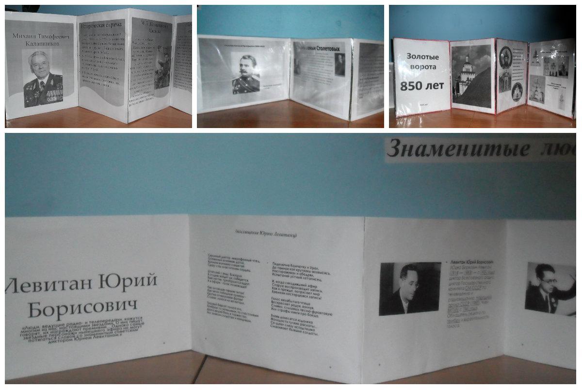 F:\отчеты и коллажи\КОЛЛАЖЫ\знаменательные даты Владимирской области 2014.jpg