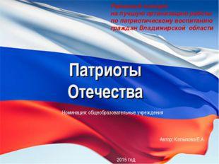 Патриоты Отечества Районный конкурс на лучшую организацию работы по патриотич