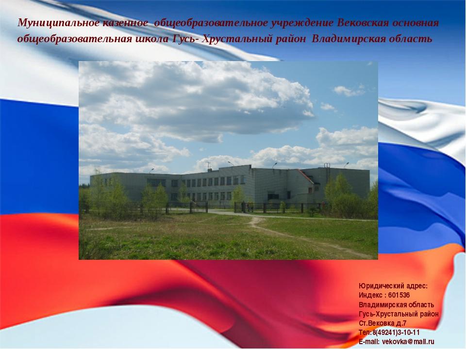 Юридический адрес: Индекс : 601536 Владимирская область Гусь-Хрустальный райо...