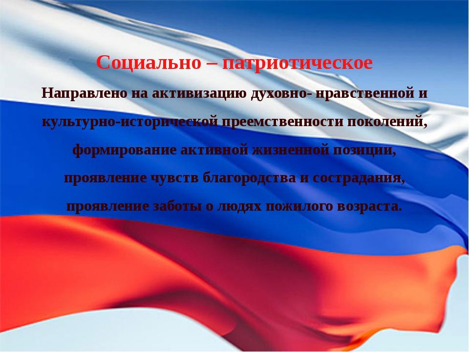 Социально – патриотическое Направлено на активизацию духовно- нравственной и...