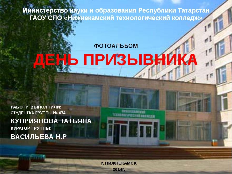 Министерство науки и образования Республики Татарстан ГАОУ СПО «Нижнекамский...