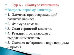 Тур 6 - «Конкурс капитанов» Вопросы первому капитану. 1.Элемент, предотвращ