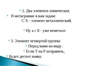 2. Два элемента химических В метаграмме я вам задам: С X - элемент металличе