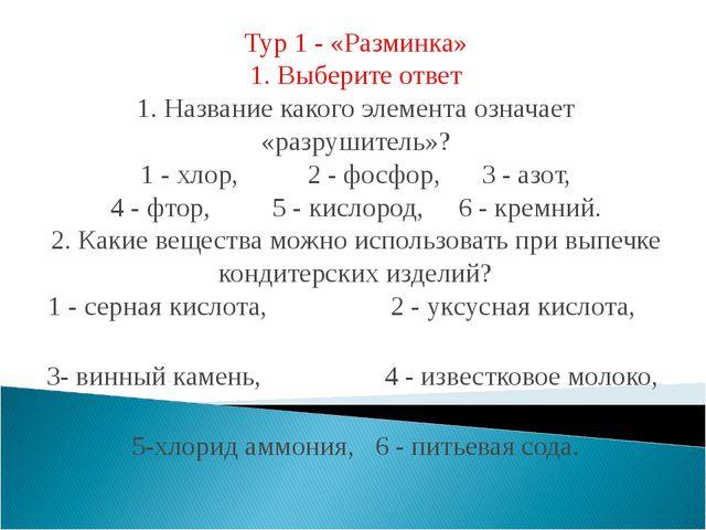 Тур 1 - «Разминка» 1. Выберите ответ 1. Название какого элемента означает «ра...