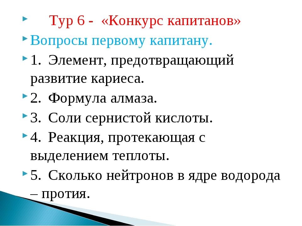 Тур 6 - «Конкурс капитанов» Вопросы первому капитану. 1.Элемент, предотвращ...