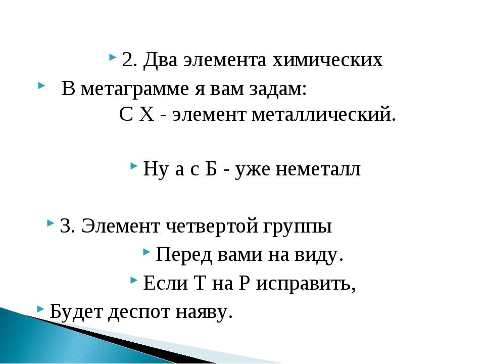 2. Два элемента химических В метаграмме я вам задам: С X - элемент металличе...