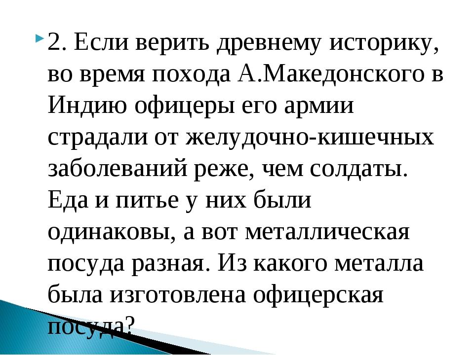2. Если верить древнему историку, во время похода А.Македонского в Индию офиц...