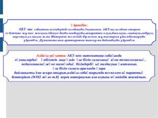 Алдағы уақытта: АКТ-мен математика сабағында оқушылардың қабілетін ашу үшін ү