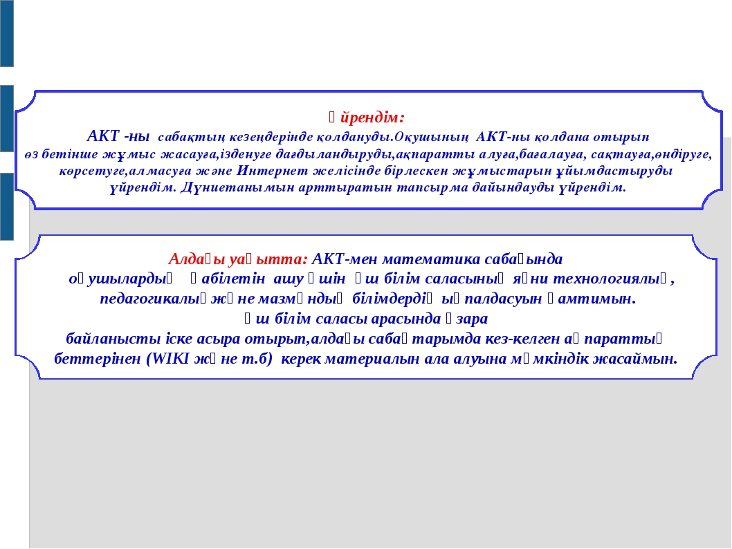 Алдағы уақытта: АКТ-мен математика сабағында оқушылардың қабілетін ашу үшін ү...