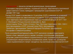 Распад СССР— процессы системной дезинтеграции, происходившие вэкономике(н