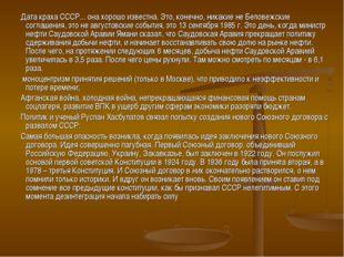 Дата краха СССР... она хорошо известна. Это, конечно, никакие не Беловежские