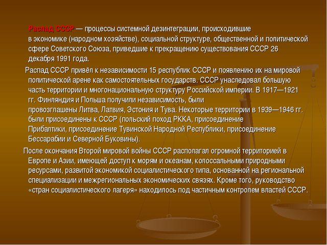 Распад СССР— процессы системной дезинтеграции, происходившие вэкономике(н...