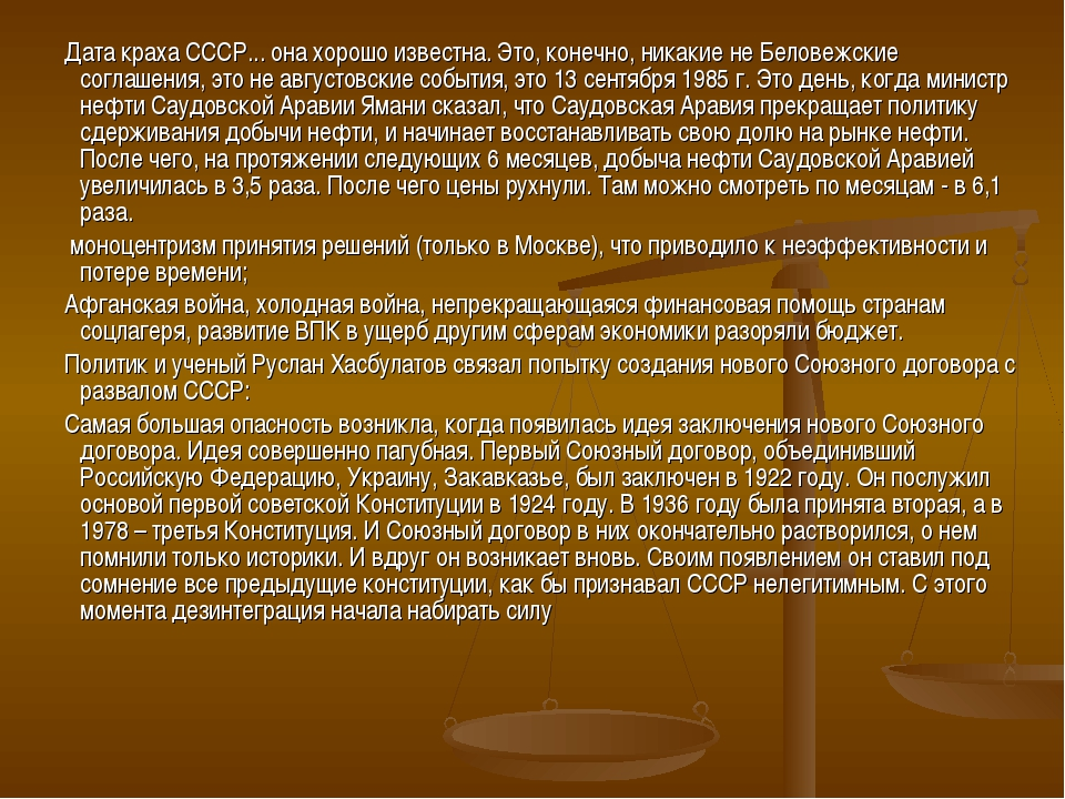 Дата краха СССР... она хорошо известна. Это, конечно, никакие не Беловежские...