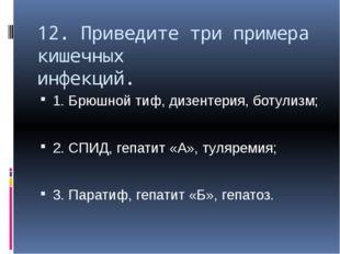 12. Приведите три примера кишечных инфекций.